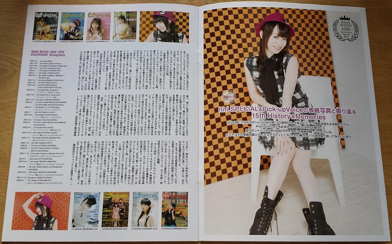 CDJ - Mizuki Nana - Pick-up Voice - Seiyuu Animedia