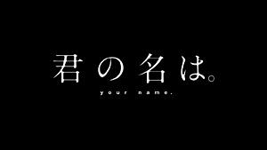 Kimi no Na wa. - your name.