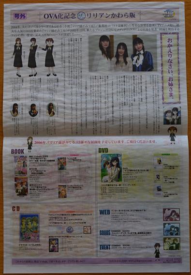 Maria-sama ga Miteru ~Haru~[Collector's Edition]